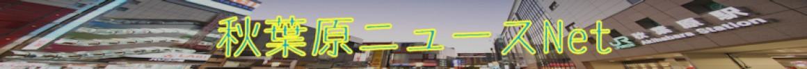 秋葉原ニュースNet Logo
